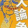 古館伊知郎氏、報ステ最後の出演。「テレビのしんがり」という最後の言葉を聞いて…