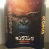 映画『キングコング 髑髏島の巨神』を極上爆音&初日初見者限定ライブスタイル上映で観てきた