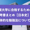 亜細亜大学に合格するための参考書まとめと具体的な勉強法『日本史』