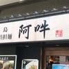 担々麺 「阿吽」