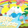 オトナリラボがKBS京都ラジオで生中継されます!