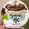 明治 Sweets氷 ショコラミント 食べてみました。