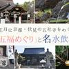 お正月に京都・伏見の五社寺をめぐる「伏見五福めぐり」と名水飲み比べ