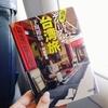 【台湾一人旅】台北から新幹線(高鐵)で高雄へ!