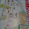 草加宿七福神巡り(埼玉県草加市)