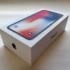 「iPhone X」が届いたこ!開封の儀と箱の中身を全て紹介。