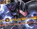 【機動戦士ガンダム】追加機体はキュベレイMk-II【バトルオペレーション2】