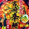 明星の「チャルメラ 宮崎辛麺 激辛しょうゆ味」の巻