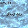Mov.25 アンノウン(2)