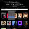 Apple Musicの曲やプレイリストなどをブログなどのWEBサイトに貼り付けて試聴できるウィジェット