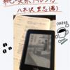 読了:「純喫茶 トルンカ」八木沢 里志(著)