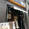 神保町 麺屋33の つけ麺33(醤油)