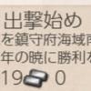 艦これ 任務 2019謹賀新年!亥年「水雷戦隊」出撃始め! 編成例