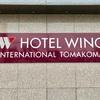 ホテルウイングインターナショナル苫小牧 宿泊記 バス・トイレ・洗面独立で快適