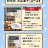 【告知】 #関西コミティア 52のお品書きと会場案内など