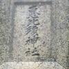 安村の恵比須神社
