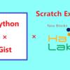 Scratch × Python 組み合わせて学ぶプログラミング