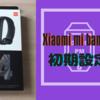 Xiaomi mi band4 内容品と初期設定の方法を画像付きで詳しく解説