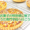 カフェを開く夢のため、京都製菓技術専門学校へ行くことにしました。