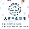 【2018年12月14日(金)開催決定!】TACOS大忘年会のお知らせ