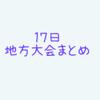 背番号16の1年生が完全試合!? 選抜8強が福岡大会4回戦で姿を消す 17日地方大会まとめ