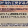 運転免許証の有効期間の延長(愛知県)R2.4.15現在