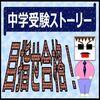 【ストーリーNo.9】父と娘の算数テスト真剣勝負
