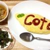 6月24日の食事記録~玄米入りの糖質制限オムライス
