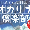 """オカリナ初心者サークル""""オカリナ倶楽部""""発足!!"""