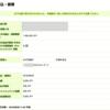 一般社団法人ランコントレ・ミグノンさんに5千円寄付しました。ポケモンGoの進捗。