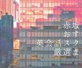 楽しく学べる赤坂見附でおすすめの英会話スクール厳選6校