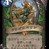 """HearthStone 拡張セット """"激闘!ドラゴン大決戦"""" 開戦からの1週間を振り返る"""
