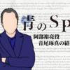 『青のSP』阿部先生を紹介!【音尾琢真】