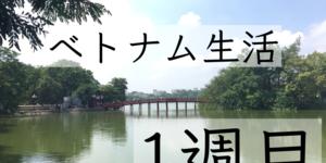 海外インターン in ハノイ 第1週(8/19〜8/25)