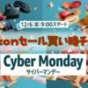【サイバーマンデー2019】Furboドッグカメラ|Amazonセール買い時チェッカー(予告編)