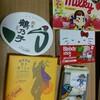 博多で買ったお土産食べ比べ会をしました