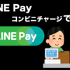 LINE Pay コンビニチャージのやり方!手数料やファミマでのチャージ方法を解説!