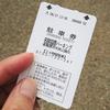 名鉄協商パーキングの駐車券をなくしたら?