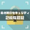 ビットコイン取引所のセキュリティ『2段階認証(2FA)』を必ず設定しよう|ビットコインは自己責任
