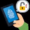 スマホ指紋認証のハッキング