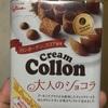 江崎グリコ  クリームコロン 大人のショコラ  食べてみました