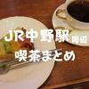 【喫茶まとめ】JR中央線の中野駅周辺「喫茶店」4軒集めてみたぞ【駅近】