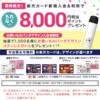 無料で15,500円案件が復活!! 無料クレカ入会キャンペーン!