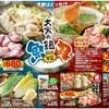 企画 メインテーマ 大寒の鍋 魚VS肉 カスミ 2020年1月17日号