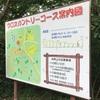 RunField 夏合宿1日目