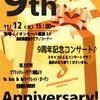 橿原店 「嵐を呼ぶ!!モーレツドラムブログ」番外編~橿原店9周年後夜祭~