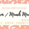 Hey! Say! JUMP通算26枚目シングル「I am/Muah Muah(アイアム、ムアムア)」発売決定!|発売日・収録内容・予約開始日まとめ