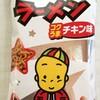 カリカリ感が倍増した「ベビースターラーメンコクうまチキン味」が美味い!!