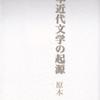 『日本近代文学の起源』を読む