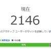 初めて人気エントリーに載ったらアクセス(PV)が○○倍に激増した件【はてブ】